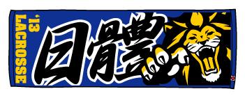 日本体育大学 女子ラクロス部 様
